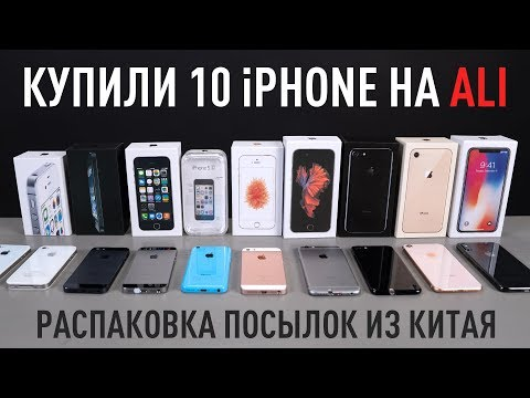 Купили 10 разных iPhone с AliExpress, что дальше?