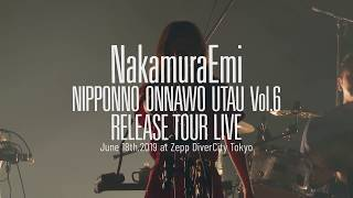 NakamuraEmi「NIPPONNO ONNAWO UTAU BEST2」ティザー映像