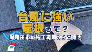 台風に強い屋根って? 岸和田市の施工現場からご案内