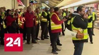 Смотреть видео В Германии сразу 8 аэропортов объявят забастовку - Россия 24 онлайн