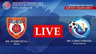 Рубин Ялта — ФК Севастополь. 16-й тур чемпионата ПЛ КФС