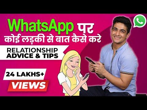WhatsApp पर कोई लड़की से बात कैसे करे | How To Text Girls | BeerBiceps Hindi