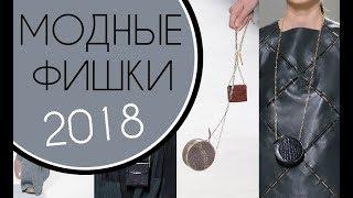 МОДНЫЕ ФИШКИ 2018