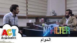 No Filter - الدوام