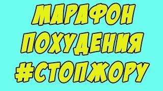 МАРАФОН ПОХУДЕНИЯ #СТОПЖОР. КАК ПОХУДЕТЬ В ДОМАШНИХ УСЛОВИЯХ. КАК СБРОСИТЬ ЛИШНИЙ ВЕС. ПОХУДЕНИЕ