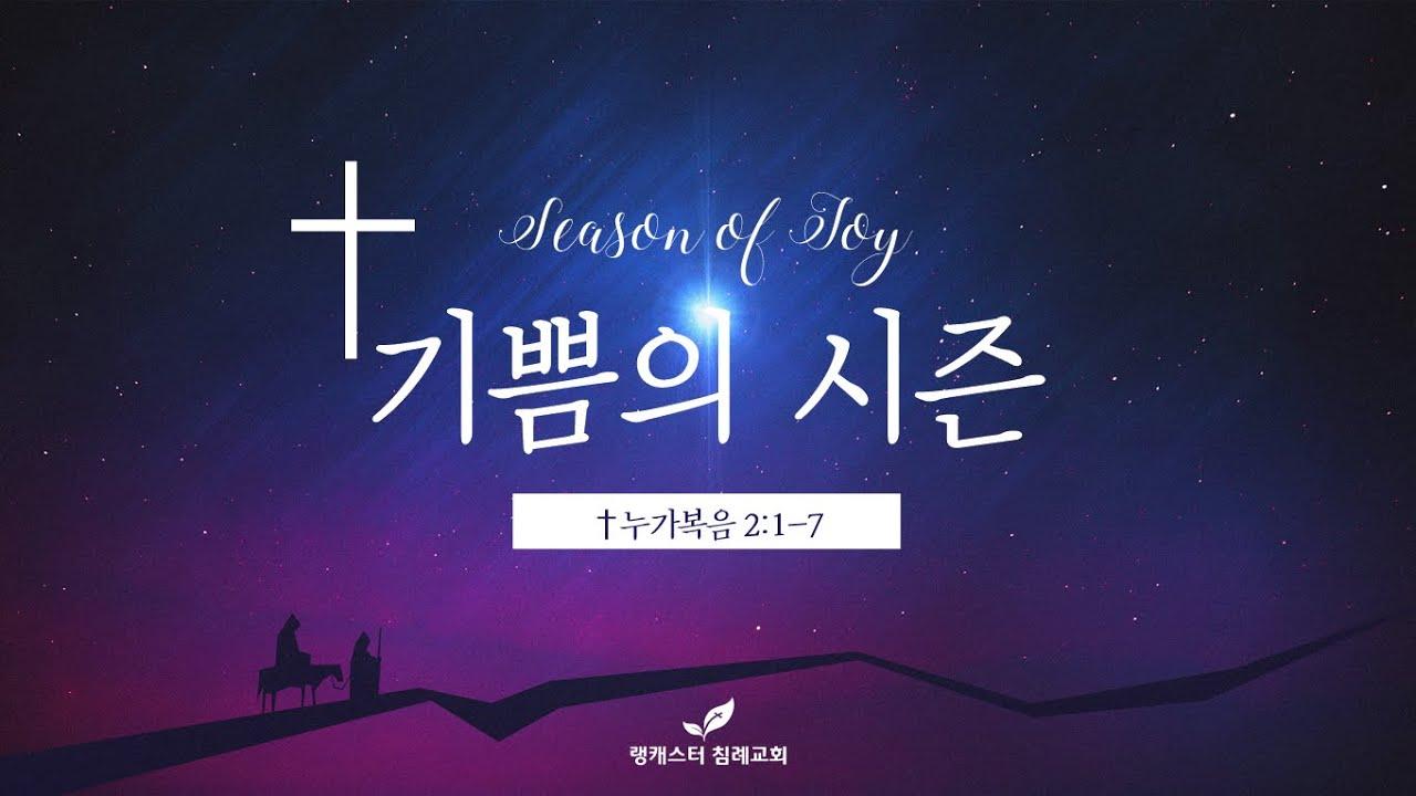 12월 16일 온라인 수요 성경 공부- 기쁨의 시즌