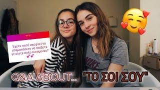 Θα συνεχίσει ΤΟ ΣΟΙ ΣΟΥ για 6Η ΧΡΟΝΙΑ? Q&A με την τηλεοπτική αδερφή μου | iliana's video