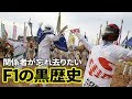 """F1ドライバー、関係者が忘れ去りたい""""韓国GP""""という黒歴史"""