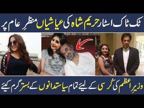 Who is Hareem Shah? | Hareem Shah Lifestyle | Biography | Net worth | Cars | House | Dance