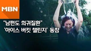 고민정 靑 부대변인, 루게릭병 환자 돕기 '아이스 버킷 챌린지' 참여