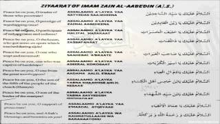 Ziyarat of Imam As-Sajjad (A)