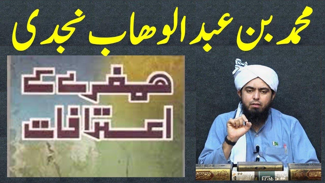 Muhammad bin Abdul Wahab Najadi Mujaddid by Engineer Muhammad Ali Mirza