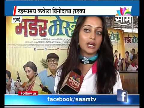 Spotlight- Marathi movie Murder Mystery