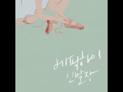 [繁中字幕] Epik High (에픽하이) - 鞋櫃 (신발장) (feat. MYK)