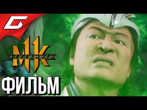 MORTAL KOMBAT 11: Aftermath ➤ ФИЛЬМ \\ ИГРОФИЛЬМ [русская озвучка]