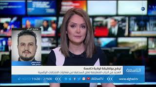 مراسل الغد: الجزائر تشهد مظاهرات عفوية اعتراضا على ترشح بوتفليقة لولاية خامسة