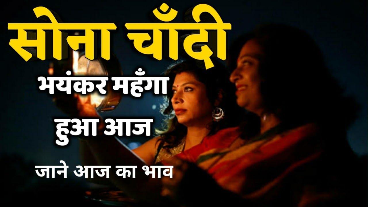#करवाचौथ 4 November  2020, aaj ka sone ka bhav ।। Gold rate today ।। gold price today ।। sone ka bha