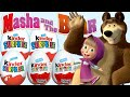 Surprise NovaToys Youtube Channel in 30 kinder surprise eggs MASHA and BEAR unbox, squirrel, wolf, masha i medved, hare, polar bear Video on realtimesubscriber.com