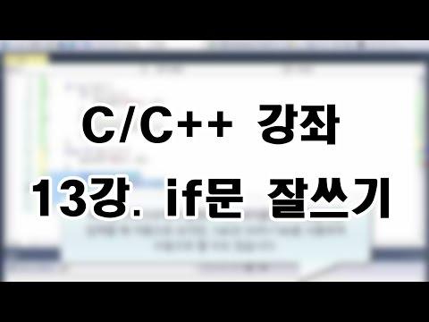[C/C++ 강좌] 13강. if문 잘쓰기