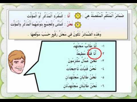 طوّر لغتك العربية 11 ضمير المتكلم