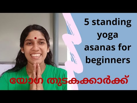 5 standing yoga asanas for beginners/ yoga malayalam/ യോഗ