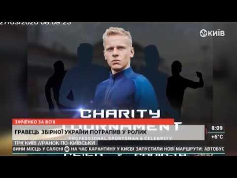 Зінченко за всіх