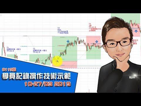 0119屆學員記錄操作技術示範 10 - 27 Mar 2019