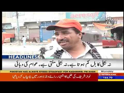Headlines 3 PM | 13 July 2020 | Aaj News | AJT