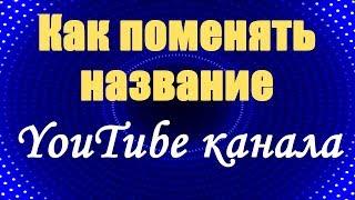 Как поменять название YouTube канала