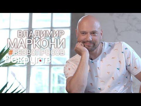 COMMENT OUT, ВЕЧЕРНИЙ УРГАНТ, ШУТНИКИ | Владимир МАРКОНИ | Интервью #БЕЗВОПРОСОВ