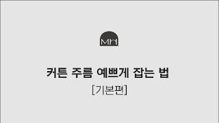 [마리하우스] 커튼 주름 예쁘게 잡는 법