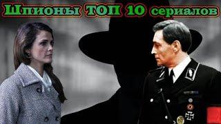 Шпионские сериалы. ТОП 10 лучших
