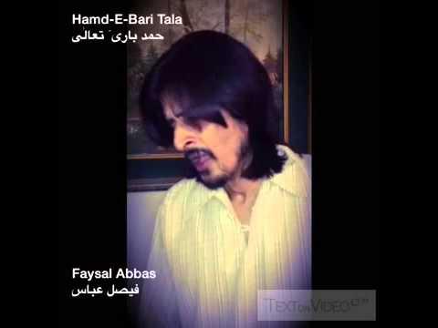 Hamd E Bari Tala by Faysal Abbas
