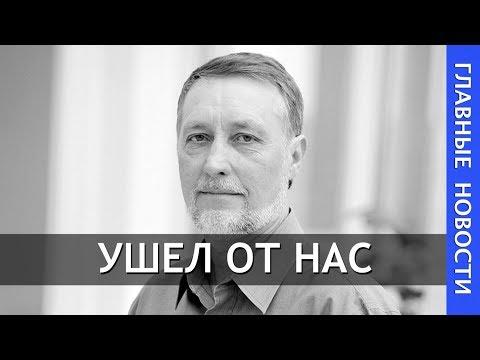 """Не стало героя фильма """"Особенности национальной охоты"""""""