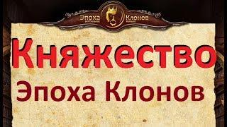 Княжество в Эпохе Клонов (продолжение)