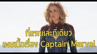 ห้ามพลาด! เปิดเผยเนือเรื่องCaptain Marvel! - Comic World Daily