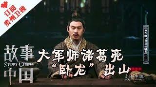 """《故事中国》20171229:大军师诸葛亮 """"卧龙""""出山"""