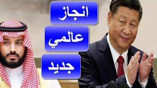 اختراع سعودي صيني يغير الموازين و يخرج السعودية من من ازمة كبرى
