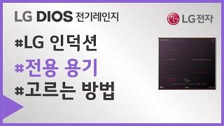 LG전자 전기레인지 인덕션 가열 안됨/사용 용기 가이드
