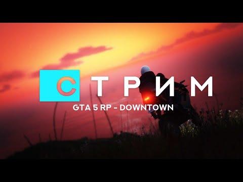 СБЕЖАВШИЙ ПРЕСТУПНИК! GTA 5 RP Downtown ► Promo - VKNDR