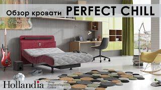 Обзор регулируемой детской (подростковой) кровати Perfect Chill | Hollandia International (Израиль)