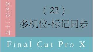 Final Cut Pro X(FCPX)视频剪辑教程: (22)多机位-标记同步