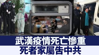 武漢解封 疫情仍嚴重 死者家屬吿中共|新唐人亞太電視|20200414