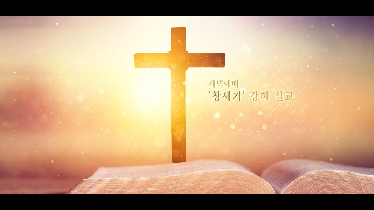 [창10:1-5&11:27-32] 족보에 흐르는 영적 의미 (2021.10.07)