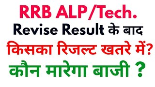 RRB ALP Danger Zone वाले / Railway ALP Tech Result Cancelled - Revised ALP Result coming Soon