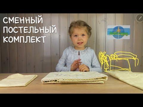 Детский постельный комплект в кроватку 3 элемента