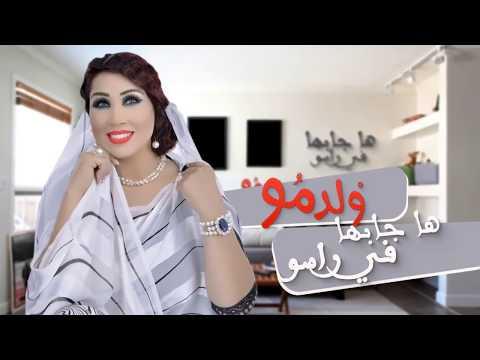 Saida Charaf - Weld Mou   سعيدة شرف - ولد مو