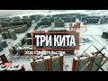 ЖК 'Три Кита ' [Ход строительства от 18.02.2018]