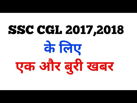Bad News For SSC CGL 2017 & 2018 Students