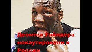 Деонтея Уайлдера нокаутировали в России.Классика бокса